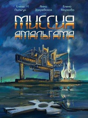 cover image of Миссия Амальгама