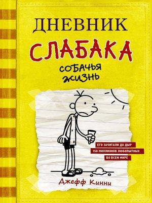cover image of Дневник слабака. Собачья жизнь