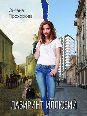 cover image of Лабиринт иллюзий