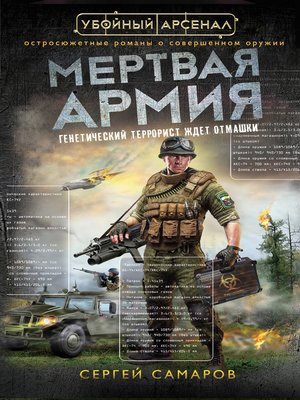 cover image of Мертвая армия