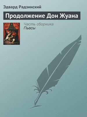 cover image of Продолжение Дон Жуана