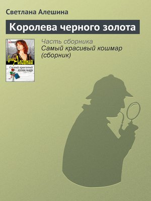 cover image of Королева черного золота