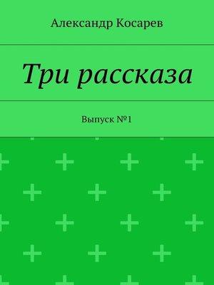 cover image of Заметки кладоискателя. Выпуск№1