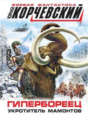 cover image of Гипербореец. Укротитель мамонтов