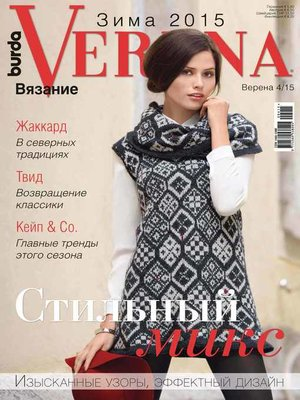cover image of Verena №4/2015