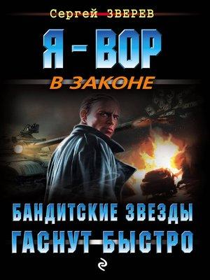 cover image of Бандитские звезды гаснут быстро