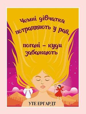 cover image of Чемні дівчатка потрапляють у Рай, погані – куди забажають