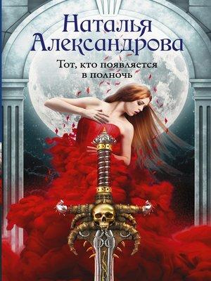 cover image of Тот, кто появляется в полночь