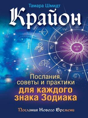 cover image of Крайон. Послания, советы и практики для каждого знака Зодиака