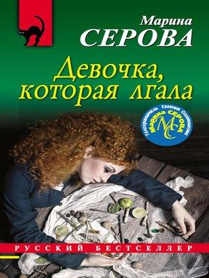 cover image of Девочка, которая лгала