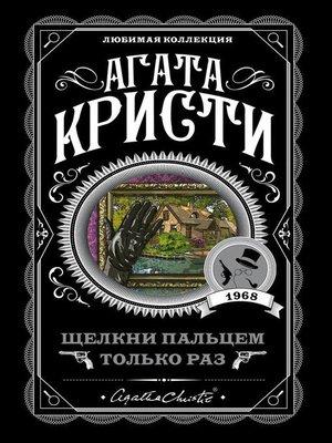 cover image of Щелкни пальцем только раз
