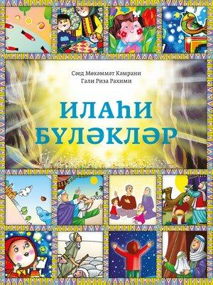 cover image of Илаһи бүләкләр