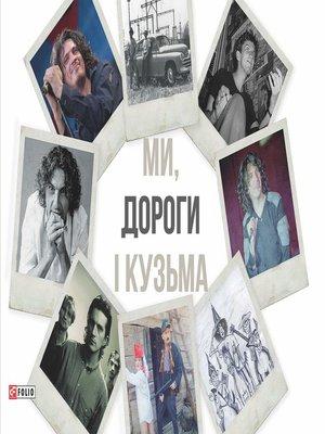 cover image of Ми, дороги і Кузьма