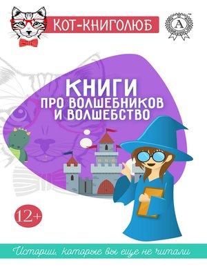 cover image of Книги про волшебников и волшебство