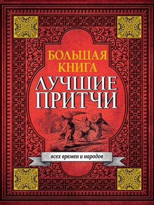 cover image of Большая книга лучших притч всех времен и народов