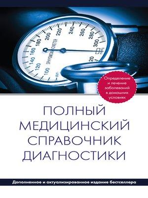 cover image of Полный медицинский справочник диагностики