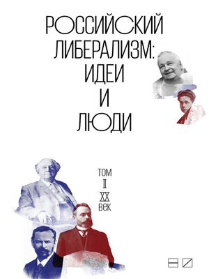cover image of Российский либерализм
