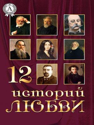 cover image of 12 историй о любви