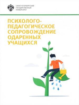 cover image of Психолого-педагогическое сопровождение одаренных учащихся
