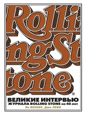 cover image of Великие интервью журнала Rolling Stone за 40 лет