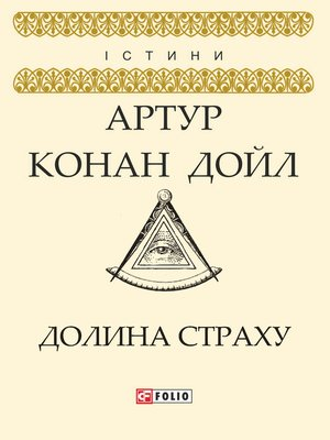 cover image of Долина страху