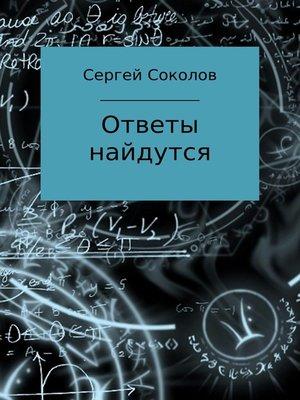 cover image of Ответы найдутся. Сборник рассказов