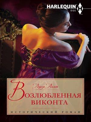 cover image of Возлюбленная виконта
