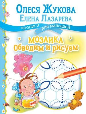 cover image of Мозаика