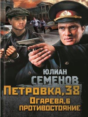 cover image of Петровка, 38. Огарева, 6. Противостояние (сборник)