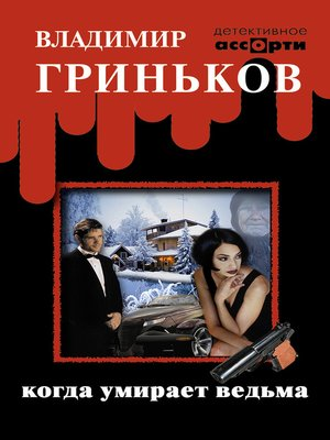 cover image of Когда умирает ведьма