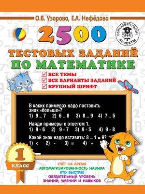 cover image of 2500 тестовых заданий по математике. 1 класс. Все темы. Все варианты заданий. Крупный шрифт