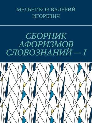 cover image of СБОРНИК АФОРИЗМОВ СЛОВОЗНАНИЙ–I
