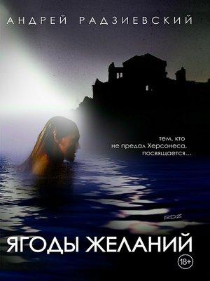 cover image of Ягоды желаний
