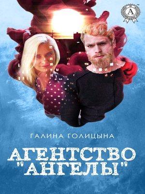 cover image of Агентство «Ангелы»
