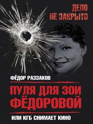 cover image of Пуля для Зои Федоровой, или КГБ снимает кино
