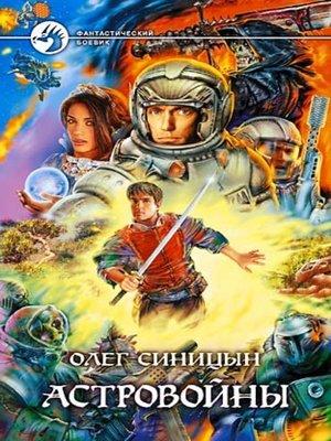 cover image of Астровойны