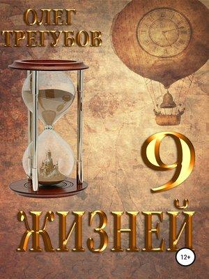 cover image of 9 жизней
