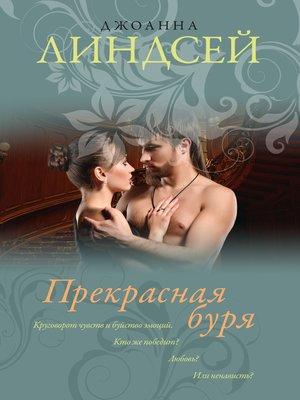 cover image of Прекрасная буря