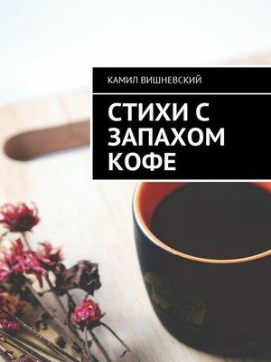 cover image of Стихи с запахом кофе