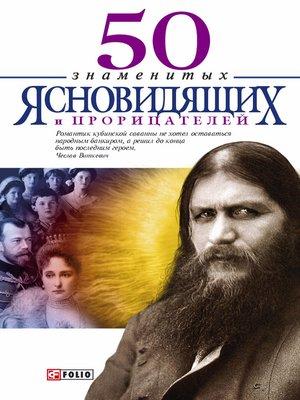 cover image of 50 знаменитых прорицателей и ясновидящих