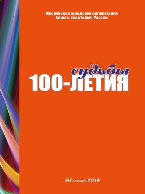 cover image of Судьбы 100-летия (сборник)