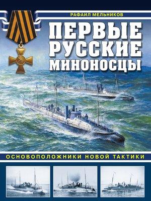cover image of Первые русские миноносцы. Основоположники новой тактики