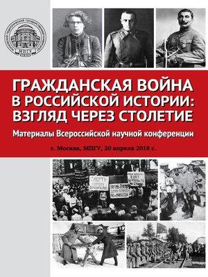 cover image of Гражданская война в российской истории