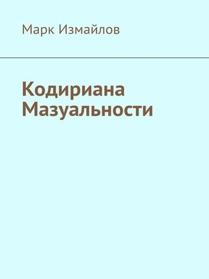 cover image of Кодириана Мазуальности