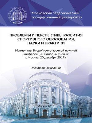 cover image of Проблемы и перспективы развития спортивного образования, науки и практики