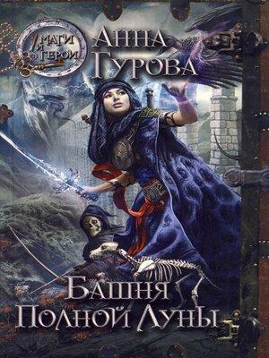 cover image of Башня Полной Луны