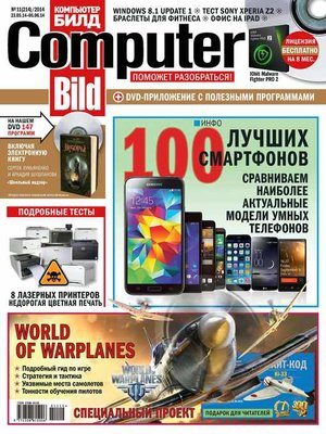cover image of ComputerBild №11/2014