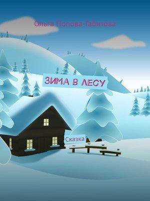 cover image of Зима влесу. Сказка