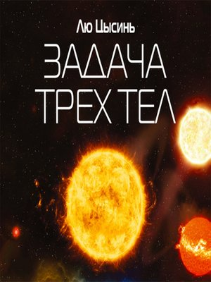 cover image of Задача трех тел