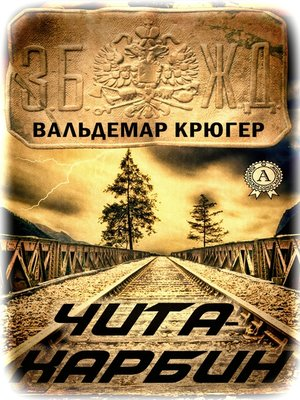 cover image of Чита – Харбин